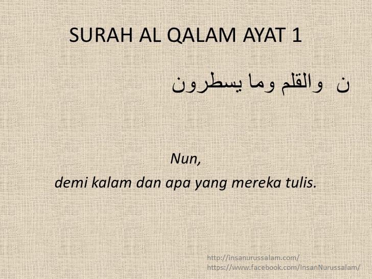 alqolam_ayat_1